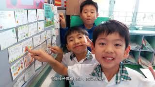 Publication Date: 2020-09-17 | Video Title: GoodSchool好學校推介:宣道會葉紹蔭紀念小學 - 屬