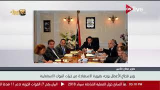 وزير قطاع الأعمال يجتمع برؤساء القابضة للتأمين وشركاتها التابعة