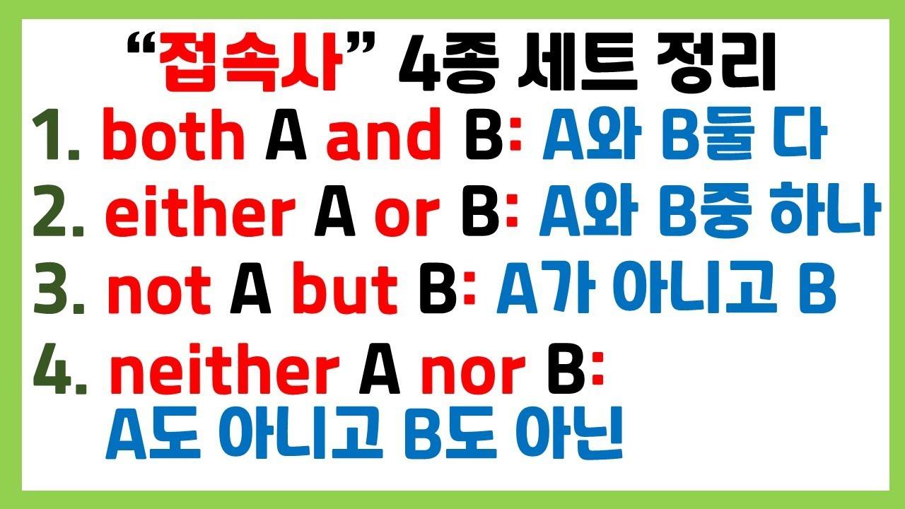 [왕초보 필수 문법] 쉽게 배우는 상관 접속사 / 쉬운 예문