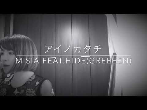 MISIA アイノカタチ Feat HIDE (GReeeeN)義母と娘のブルース 主題歌