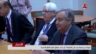 غريفث من صنعاء يرد على الحكومة : لن نحدد معرقل تنفيذ اتفاق الحديدة   | تقرير يمن شباب