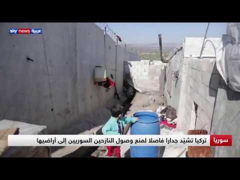 تركيا تشيد جدارا فاصلا لمنع وصول النازحين السوريين لأراضيها  - نشر قبل 21 ساعة