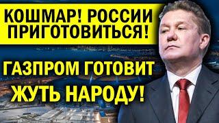 КОШМАР! ВСЕЙ РОССИИ ПРИГОТОВИТЬСЯ, ГАЗПРОМ ГОТОВИТ ЖУТЬ!
