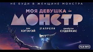 Моя девушка – монстр (2016) Трейлер к фильму (Русский язык)