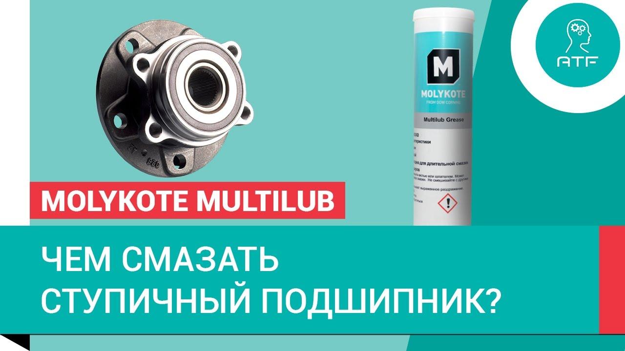 Смазка ступичного подшипника. Molykote(R) Multilub