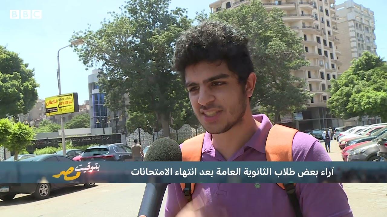 بتوقيت مصر : آراء بعض طلاب الثانوية العامة بعد انتهاء الامتحانات  - نشر قبل 4 ساعة