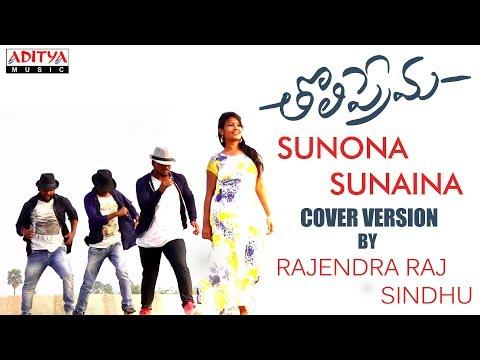Sunona Sunaina Dance Cover by Rajendra Raj, Sindhu Devarakonda | Tholiprema