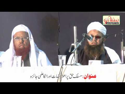 FULL HD Mufti Shafiq Ahmed Qasmi   Maslake Haq Par Eterazat