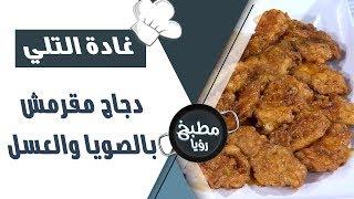 دجاج مقرمش بالصويا والعسل - غادة التلي