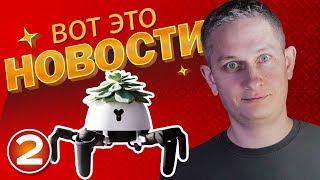 Одеялко для кнопок MacBook, $200k за полет в космос и расшифровка Android P - ВОТ ЭТО НОВОСТИ!