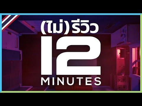 (ไม่รีวิว) Twelve Minutes ลูป ชีวิต ที่ไม่มีใครเหมือน