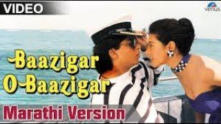 Download Video Baazigar Firibgar Full VIdeo Song HD MP3 3GP MP4