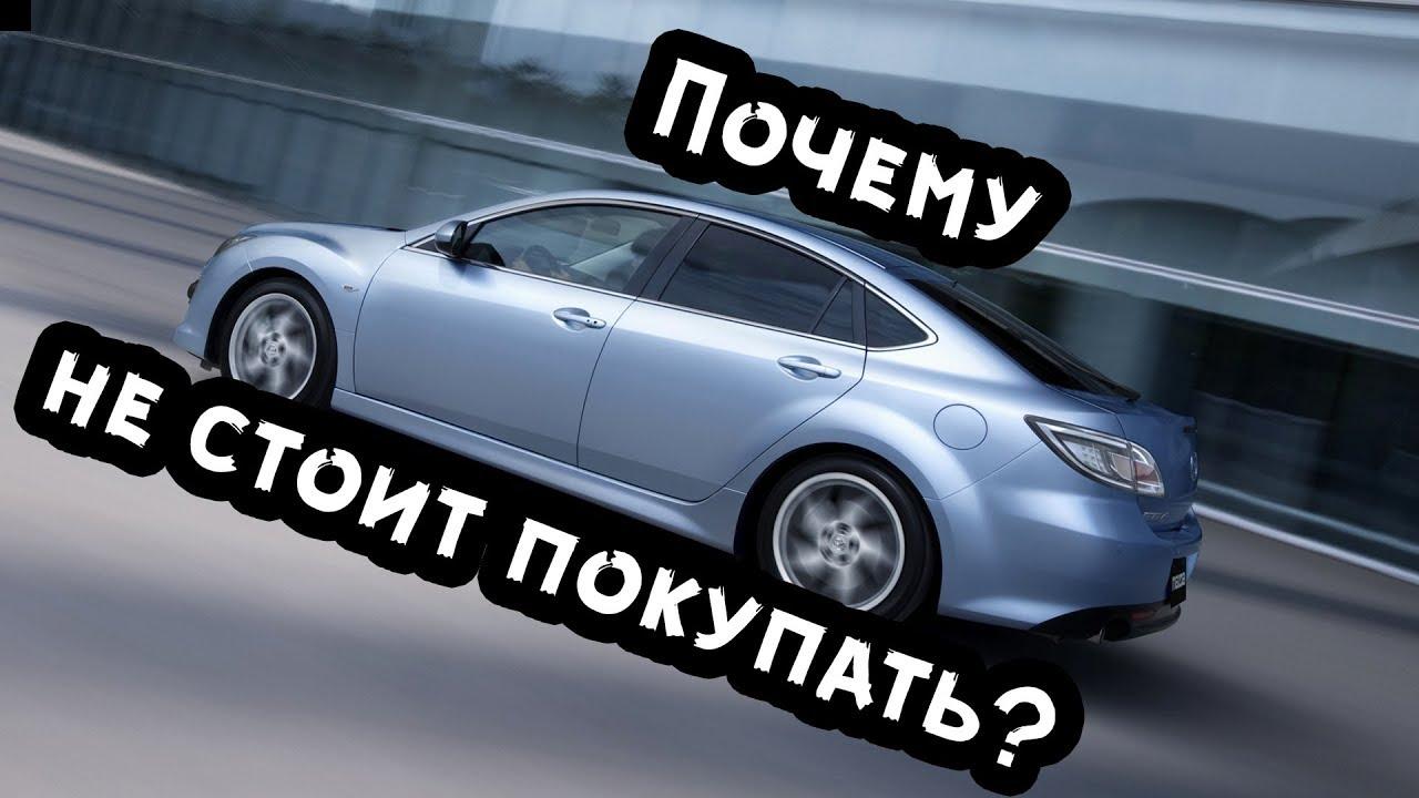 Mazda 6 GH - 10 летние японские авто. Почему не стоит покупать? Проверил 27 авто через Автотеку.