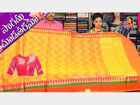 Low Price Lightweight Patola Silk & Chapra Fancy Sarees || Sogasu Chuda Tarama || Vanitha TV