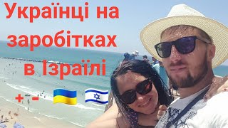 видео работа в израиле отзывы