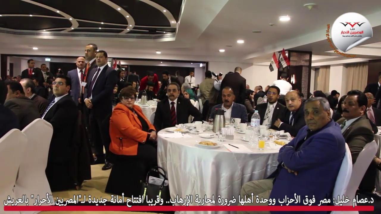 د.عصام خليل: مصر فوق الأحزاب ووحدة أهلها ضرورة لمحاربة الإرهاب