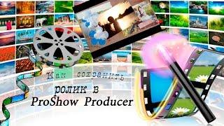Как быстро создать и правильно сохранить ролик в ProShow Producer(http://goo.gl/0qbCvo - Зарабатывайте на изготовлении слайд-шоу. В этом видео, Татьяна Чернова показывает, как создать..., 2015-04-17T18:00:27.000Z)