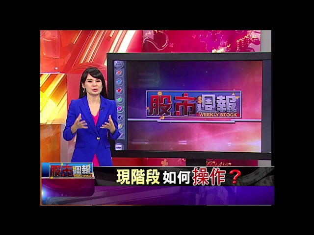 【股市周報-非凡商業台曾鐘玉主持】20180429part.4(柯孟聰×蔡彰鍠×陳杰瑞)