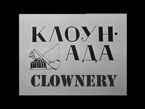 Clownery of Daniil Kharms / КлоунАда (фильм по произведениям Даниила Хармса), 1989