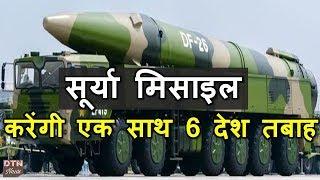 भारत करने जा रहा सूर्या मिसाइल का परीक्षण, एक साथ करेगी 6 देशों को तबाह ।