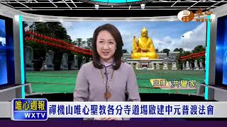 【唯心週報150】| WXTV唯心電視台