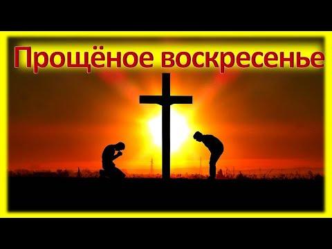 Прощеное воскресенье 2017 Православный календарь