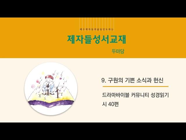 [제자들 성서교재] 두마당 - Chapter9