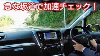 【 新型アルファード 30系後期 2.5L 】坂道で加速した結果…!