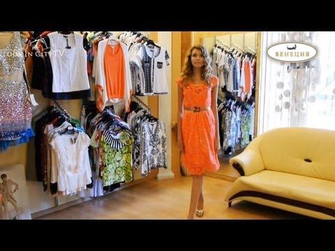Look In City TV - Бутик женской одежды Венеция, одежда из Италии - Николаев