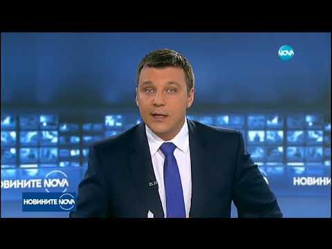 Новините на NOVA (13.08.2017 - централна емисия)