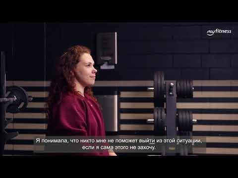 #mystory – Anita – Alusta oma lugu MyFitnessis! RUS