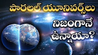Does Parallel Universe Really Exist? | Parallel Universe Mystery | Unknown Facts Telugu