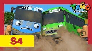 Приключения Тайо сезон 4 l серия 14 Quiero ser tu amigo l тайо маленький автобус на русском