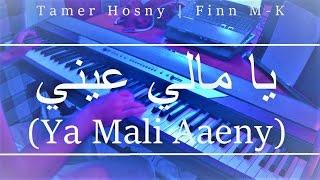 يا مالي عيني Ya Mali Aaeny (Tamer Hosny) Piano Cover | Finn M-K يا مالي عيني