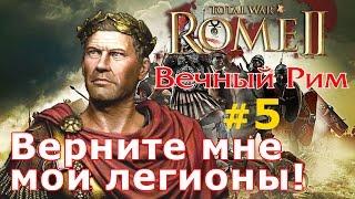 Прохождение Rome 2 - Мод Potestas Ultima Ratio - Вечный Рим №5 - Верните мне мои легионы!