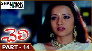 Cheli Movie || Part 14/14 || Madhavan , Reema Sen , Abbas || Shalimarcinema