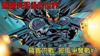 """蝙蝠俠死後的事件_""""羅賓的內戰""""披風爭奪戰(Battle For The Cowl)#1"""