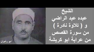 الشيخ عبده عبد الراضي و تلاوة نادرة من اول سورة القصص مسجلة من عرابة ابو كريشة