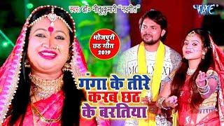 2019 का नया सबसे हिट छठ गीत | Ganga Ke Teere Karab Chhath Ke Baratiya | Dr. Neetu Kumari