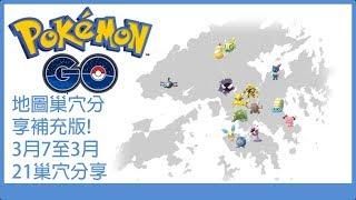 Pokemon go 地圖巢穴補充版!3月7至3月21巢穴分享!