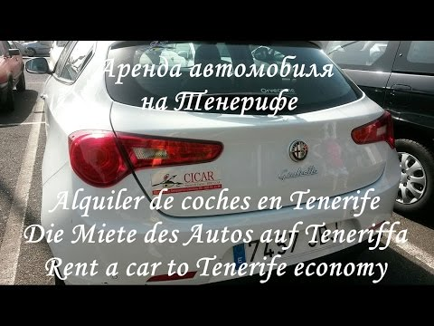 Арендуем автомобиль на Тенерифе не дорого \ We rent the car to Tenerife not expensively