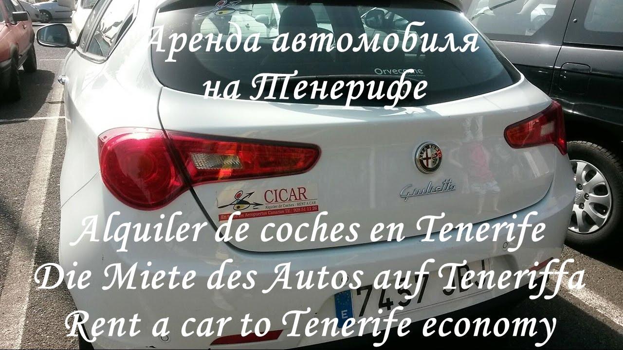 сколько стоит аренда авто в испании представляете