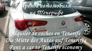 Арендуем автомобиль на Тенерифе не дорого лайфхак