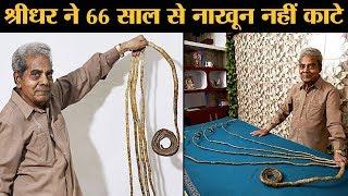 Shridhar Chillal के नाखून कटाने के लिए Guinness World Records वाले इसे America ले गए l Longest Nails