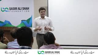 What is Qasim Ali Shah Foundation?