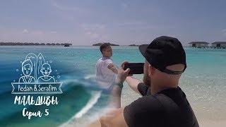 Маленький рай для всех, но за деньги! Pedan&Serafim. Мальдивы - Серия 5