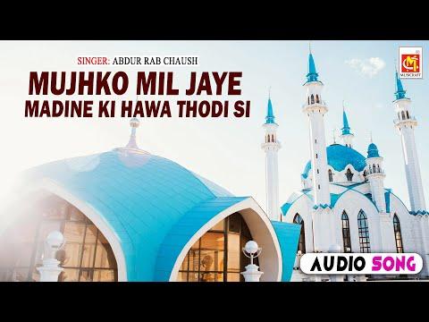Mujhko Mil Jaye Madine Ki Hawa Thodi Si  ||   Abdur Rab Chaush   ||   Audio   ||   Musicraft