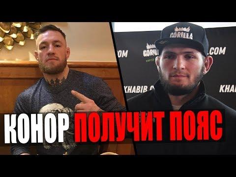 МАКГРЕГОР ПОЛУЧИЛ БОЙ ЗА ТИТУЛ UFC / Хабиб Нурмагомедов НЕ ПРОИГРАЕТ Гейджи