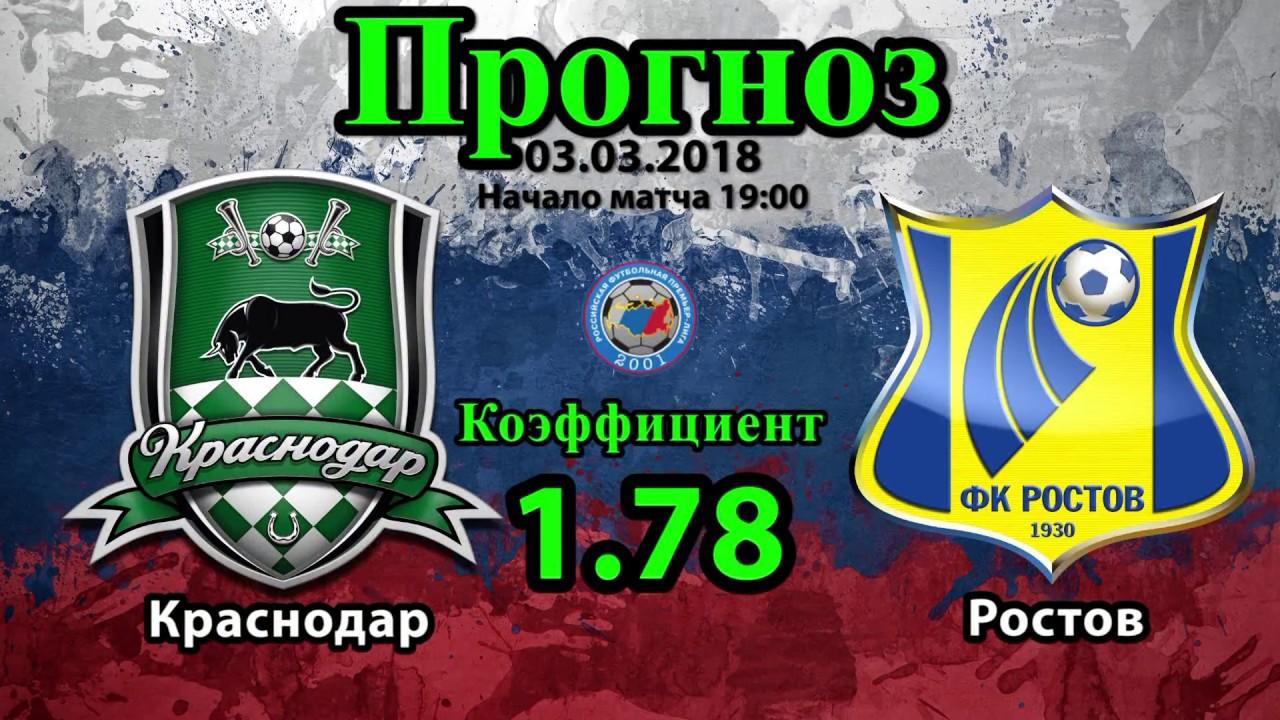 Краснодар – Ростов. Прогноз матча РПЛ