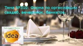 Фирма по организации свадеб, вечеринок, банкетов